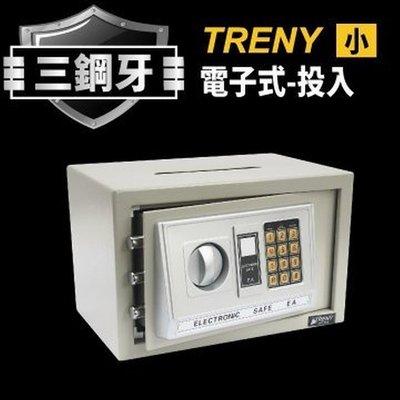 【TRENY】三鋼牙-電子式投入型保險箱-小 HD-6490 保固一年 金庫金櫃 保險櫃 鐵櫃 保險箱