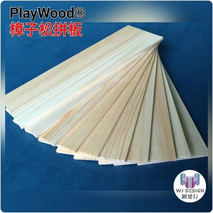 網建行 PlayWood® 樟子松拼板 10*30cm 厚4mm 模型材料 木板 雷射雕刻 DIY 美勞 創客材料 現貨