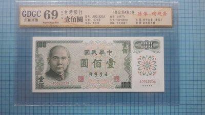 6712評級鈔·臺灣銀行民國61年壹佰圓.F版.AA字軌帶3(公藏評級69EPQ)