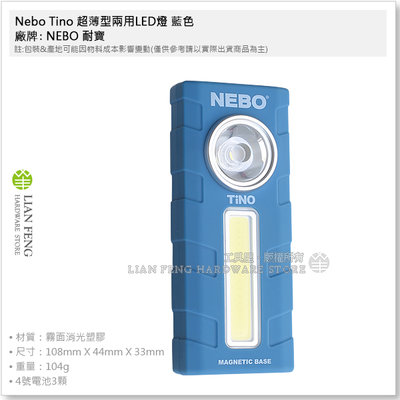 【工具屋】*含稅* Nebo Tino 超薄型兩用LED燈 藍色 NE6809TB-BU 工作燈 照明 300流明可掛式