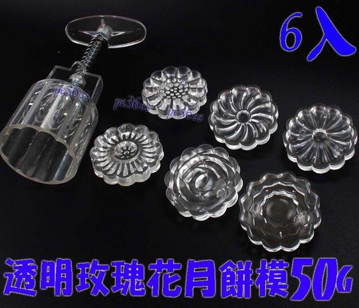 『尚宏』透明玫瑰花6入月餅壓模  50克 .( 鳳梨酥模 冰皮 月餅模 綠豆糕模 餅乾彈簧壓模 餅乾模 用)