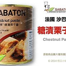 【橙品手作】法國 沙巴東 糖漬栗子醬 原裝 1公斤【烘焙材料】