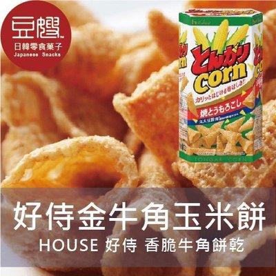 【豆嫂】日本零食 House好侍金牛角玉米餅(多口味)