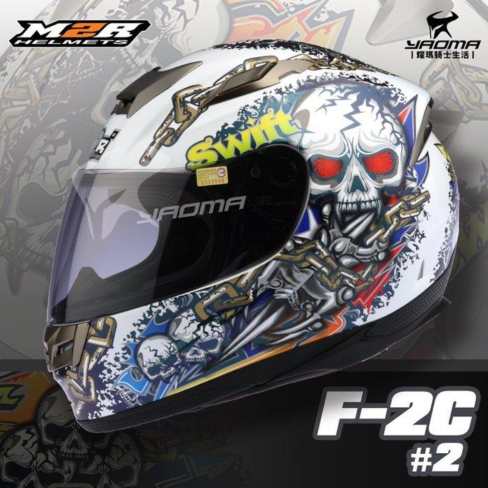 加贈贈品 M2R安全帽 F-2C #2 骷髏頭 白色 玻璃纖維 全罩帽 內襯可拆 透氣通風 F2C 耀瑪騎士機車部品