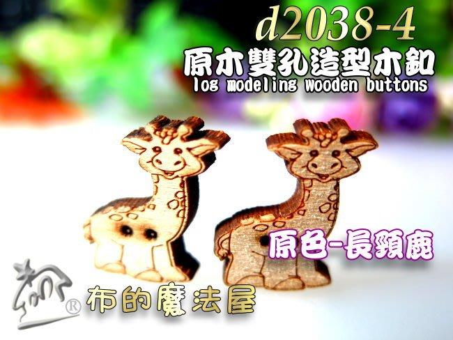 【布的魔法屋】d2038-4原木色2入組長頸鹿雙孔造型木釦(原木扣裝飾釦,可愛動物造形釦,拼布釦子.動物木釦.動物鈕釦)