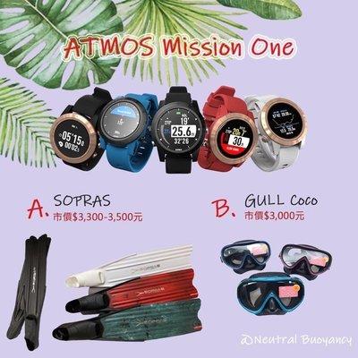 中性浮力社ATMOS Mission One潛水電腦錶送SOPRAS長蛙或GULL面鏡 聊聊折扣優惠!