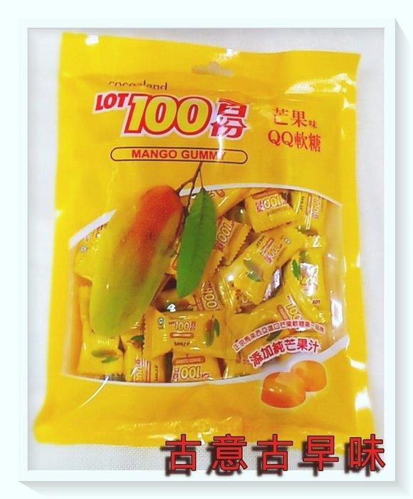 古意古早味 一百份 芒果QQ軟糖 (230公克/包) 懷舊零食 100百份 芒果軟糖 芒果QQ糖 馬來西亞 糖果