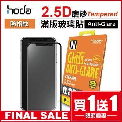 免運 HODA 2.5D 9H iPhone 11 / Pro / Max / 7/8 Plus 滿版玻璃 磨砂 防指紋