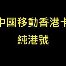 中國移動 香港卡 純港號 4G 3G 可語音 可上網 港澳台 出國 業務 出差 香港 澳門 台灣 非神州行 聯通