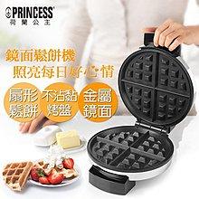 公司貨送清潔海綿【荷蘭公主 PRINCESS】鏡面鬆餅機 (132302)
