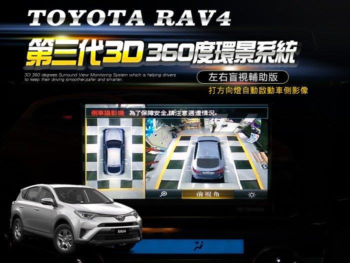 普利汽車影音科技 RAV4 升級第五代 3D AVM 360度環景系統 左右車側輔助 盲視輔助版 行車紀錄