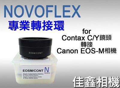 @佳鑫相機@(全新)NOVOFLEX轉接環EOSM/CONT 適用Contax(C/Y)鏡頭接Canon EOS-M機身