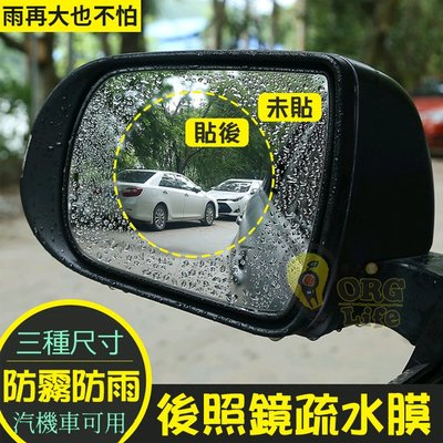 ORG《SD1833》汽車 側窗 GOGORO 小貨車 大貨車 後照鏡疏水膜 後視鏡防水膜 防雨膜 防霧膜 驅水膜