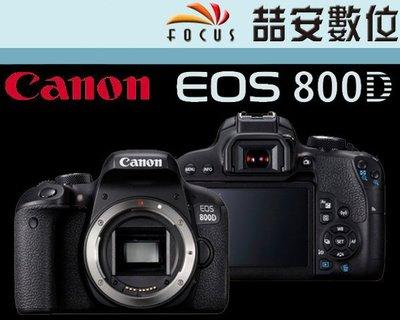 《喆安數位》Canon EOS 800D 單機身 觸控螢幕 平輸貨 終身免費清感光元件 機身兩年保 #1