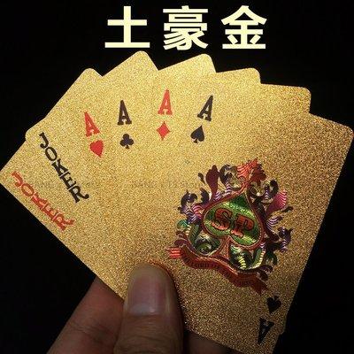BANG◎過年禮品 黃金撲克牌 美金美元 桌遊 金箔撲克牌 金箔美金 撲克牌 禮物【HF63】