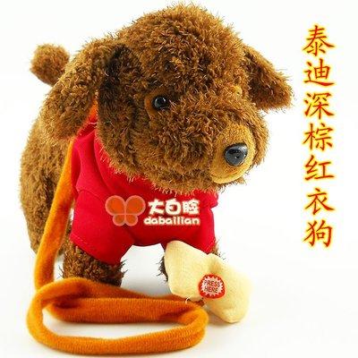 會學說話的兒童電動走路小狗音樂狗毛絨玩具狗會唱歌走會叫牽繩狗DLYS1