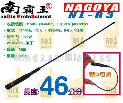 ~No.1南霸王 無線~NAGOYA NL R3 耐折一體成型 重機 天線 雙頻天線 對講機 BKS1 ADI