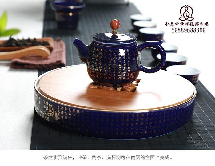 【弘慧堂】  高檔 圓形雙層蓄水式壺承 茶托幹泡茶盤般若波羅蜜多心經茶臺珍藏