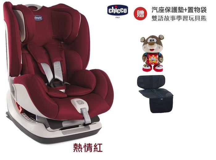 ღ新竹市太寶婦幼精品店ღ✿義大利Chicco✿Seat Up 012 Isofix 安全汽座✿送值2990元的好禮✿