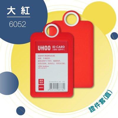 【勁媽媽】UHOO 6052 證件卡套(橫式)(大紅) 證件套 名片套 鍊條 掛繩 工作證 識別證