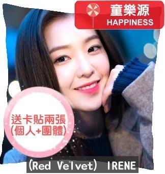 【童樂源】IRENE Red Velvet 特製精美抱枕 多種圖案款式 包含枕套枕芯 雙面可不同圖 卡貼 小卡 周邊