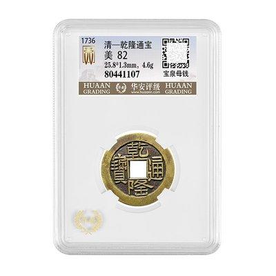 墨染古玩·清錢 乾隆通寶 華安評級鑑定 周公錢莊 評級幣 美82 錢幣收藏品