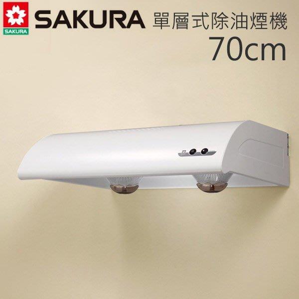 SAKURA櫻花 單層式除油煙機 R-3012 琺瑯烤漆/70CM 含安裝配送 【曼曼小舖】