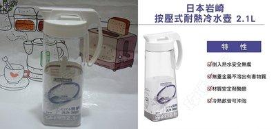 (玫瑰Rose984019賣場~2)日本製造Lustroware按壓密封耐熱冷水壺 2.1L/可橫放冷水瓶/飲料水壺