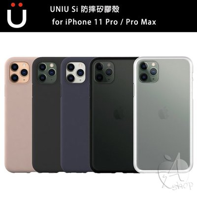 【A Shop】UNIU - Si 防摔矽膠殼 for iPhone 11 Pro  5.8吋