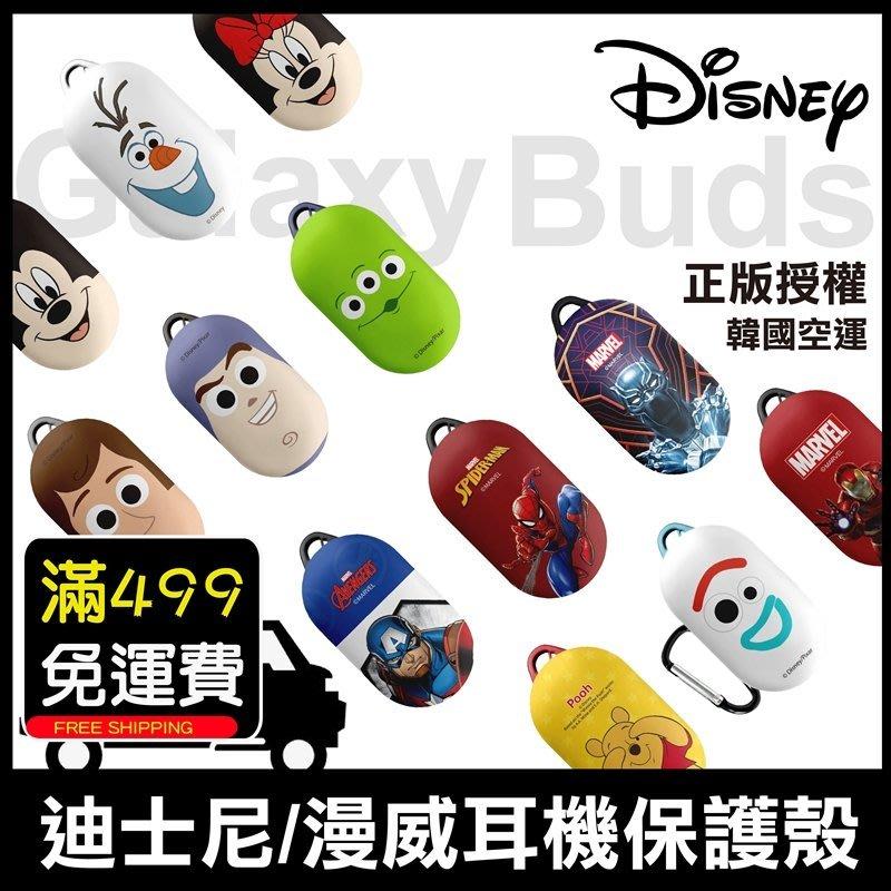 三星 Galaxy Buds 保護套 迪士尼 Disney Marvel 藍牙耳機保護殼 附掛勾 玩具總動員 復仇者聯盟