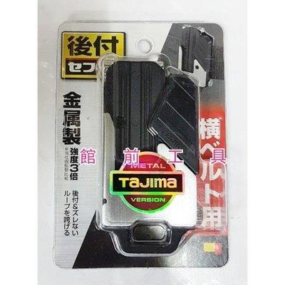 【☆館前工具☆】田島Tajima-捲尺用金屬安全扣 米尺扣 快扣 SF-MHLD