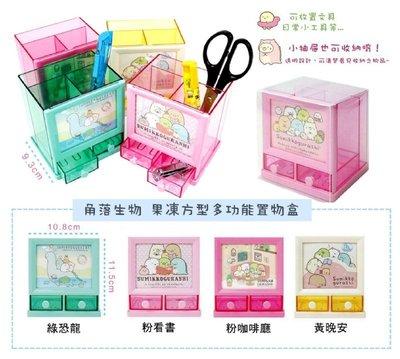 【快樂童年精品】正版授權~角落生物果凍方型置物盒