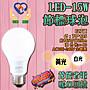 KA§LED333§《33HKA9.5》 LED-9.5W節標球泡 黃/白光/自然光 E27頭 通過BSMI與節能標章