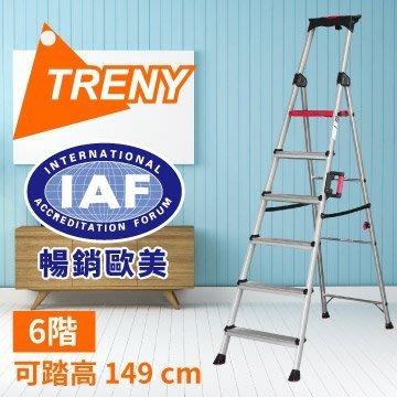【TRENY直營】TRENY IAF認證 六階鋁製工作梯 荷重150公斤 工作梯 扶手梯 鋁梯 A字梯 梯子 8026