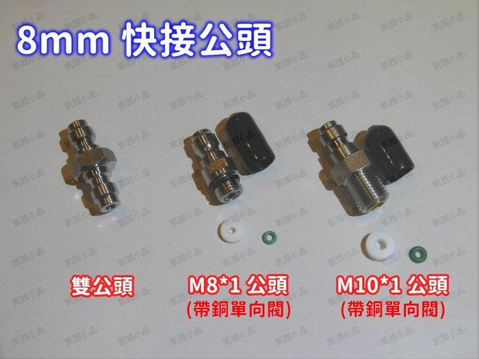 8mm快接公頭 雙公頭 快速接頭 PCP高壓打氣快接頭