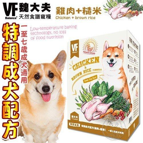 【🐱🐶培菓寵物48H出貨🐰🐹】美國VF魏大夫》特調成犬雞肉+米配方(小顆粒)-1.5kg 特價315元自取不打折