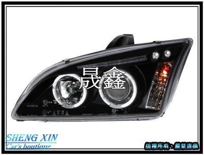 《晟鑫》全新 高品質 福特 FOCUS MK2  LED燈眉 05~08年 光柱 雙光圈 黑底魚眼大燈組