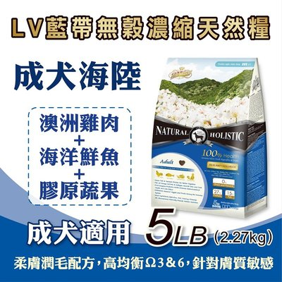 【LV藍帶無穀濃縮】 成犬 2.27kg(海陸+膠原蔬果)
