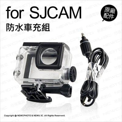 【薪創台中】SJCAM 原廠配件 SJ6 專用 防水車充組 防水殼 車用充電器 車充線 防水盒 運動攝影機