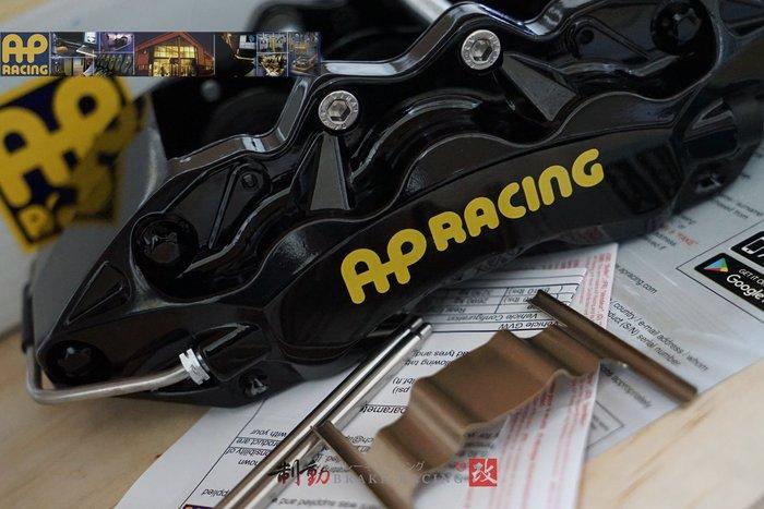 AP RACING CP-9040 (黑) 六活塞卡鉗本體 擁有較線性煞車制動 / 制動改