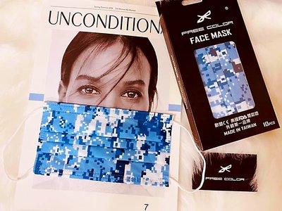 菲凱樂數碼藍迷彩防護口罩(現貨)