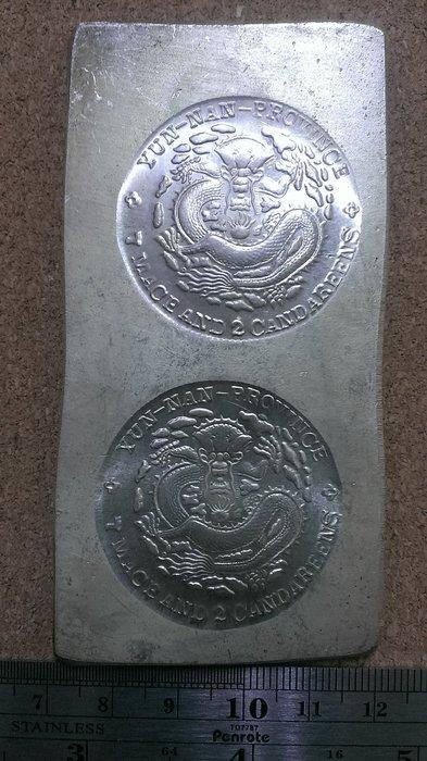 361--近代銀片試打  雲南光緒7.2龍銀--重約104g
