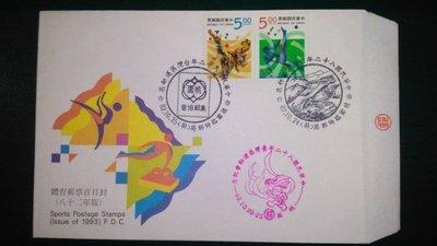 1354台灣銷戳舊票 (成套) 首日封共1封 低價起標