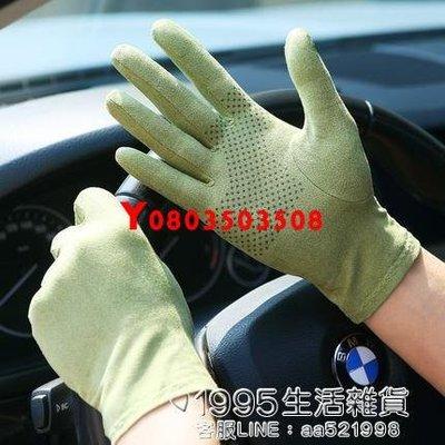 【天天】【現價特惠】皮絨男女通用防滑吸汗開車手套超薄防曬駕駛手套盤珠利器 雙十一特貨-