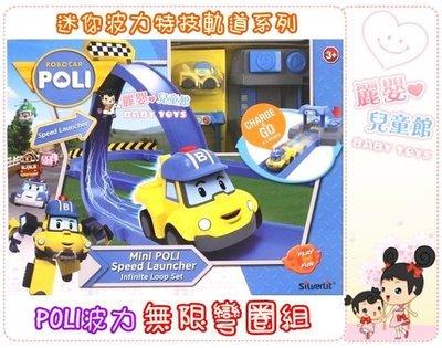 麗嬰兒童玩具館~POLI波力-救援小英雄-迷你波力特技軌道系列-無限彎圈組.內附1台巴奇迷你電動車