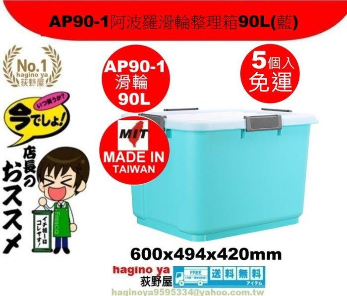 荻野屋/AP90-1阿波羅滑輪整理箱90L(藍)/5入/免運/收納箱/掀蓋整理箱/尿布收納/AP90-1/直購價