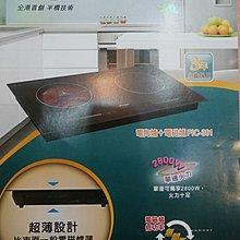 全新 太平洋 超薄 電磁爐+電陶燉 PIC-301 包送貨