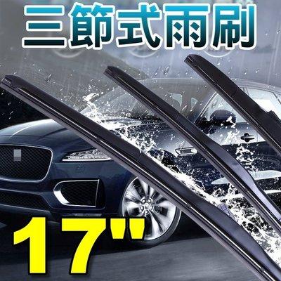 275A085-7 雨刷17吋 單入 超值雨刷 軟式雨刷 彈性雨刷 汽車雨刷 14~26吋 台南市