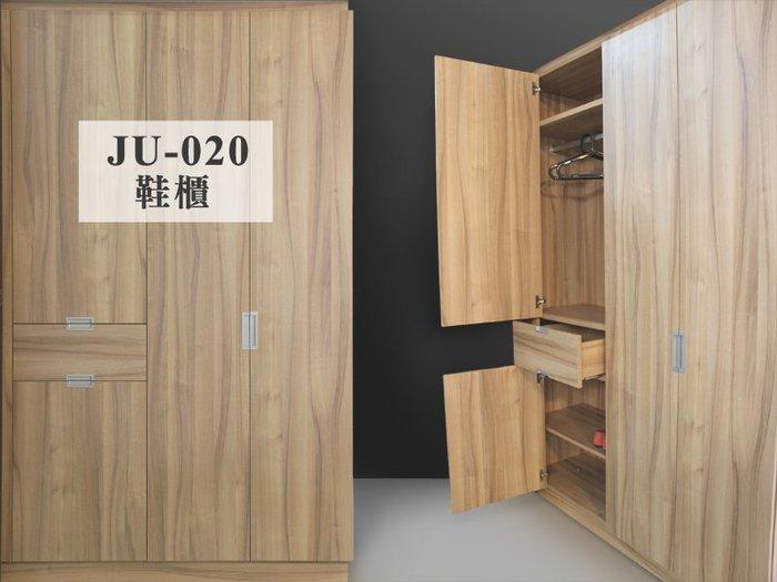 JU-020 鞋櫃 系統家具 系統櫃 系統櫥櫃 小孩房 書桌 書櫃 系統衣櫃 設計  系統傢俱 鞋櫃 電視櫃 化妝桌