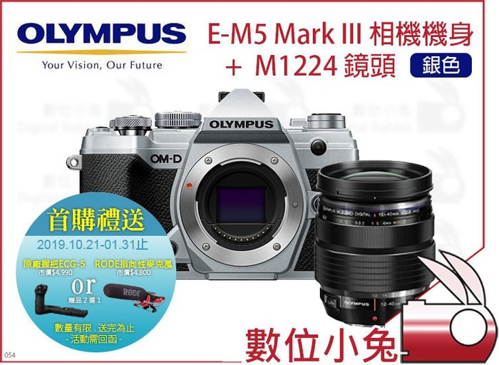 數位小兔【Olympus 元佑限定 銀色 E-M5 Mark III + M1224鏡頭】送ECG5握把或RODE麥克風